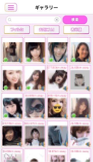 HappyChatの女性検索結果2