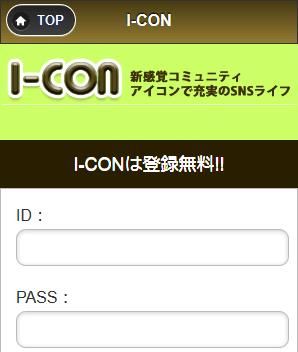 I-CONのスマホ登録前トップ画像