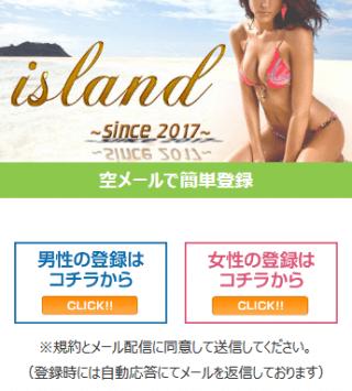 islandの登録前トップ画像