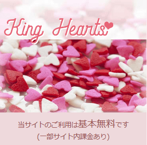 King Heartsのスマホ登録前トップ画像