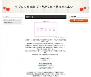 ラブレシピのPC登録前トップ画像
