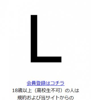 Lの登録前トップ画像