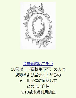 Oの登録前トップページ
