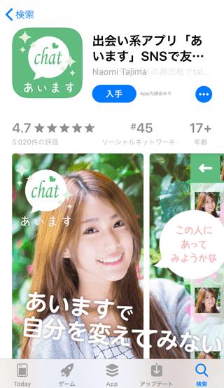 あいますのApp Store内インストール画面