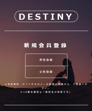 Destinyのスマホ登録前トップ画像
