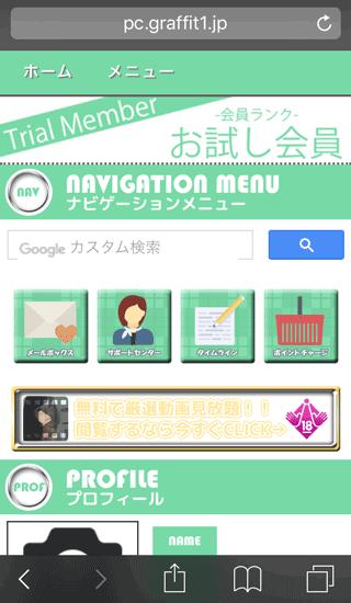 graffit1.jpの登録後トップ画面