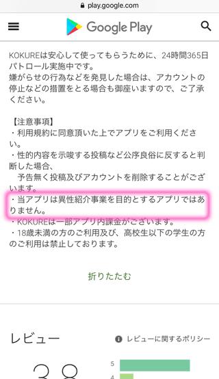 KOKUREのGoogle Play内アプリ説明の注意事項1