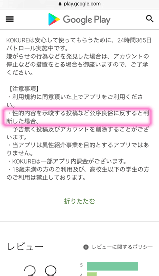 KOKUREのGoogle Play内アプリ説明の注意事項2