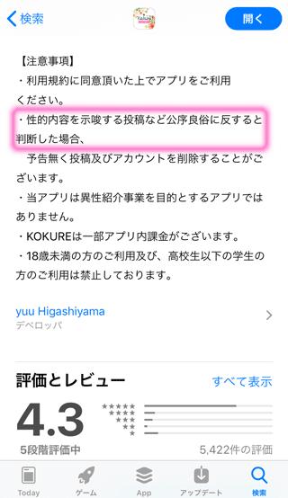 KOKUREのApp Store内アプリ説明の注意事項2