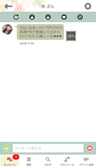 KOKUREの登録1日目の受信めっせーじ詳細1