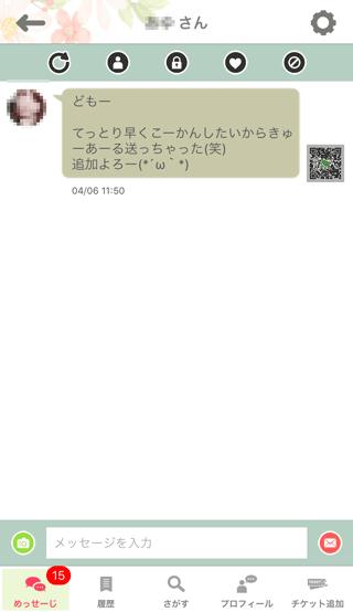 KOKUREの登録1日目の受信めっせーじ詳細4