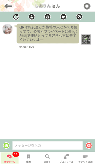 KOKUREの登録1日目の受信めっせーじ詳細5