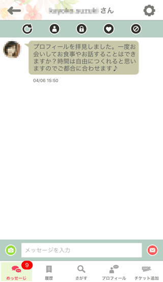 KOKUREの登録1日目の受信めっせーじ詳細8