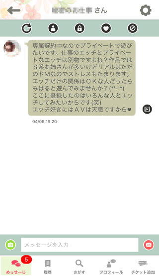 KOKUREの登録1日目の受信めっせーじ詳細10