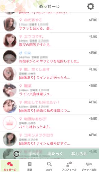 KOKURE登録6日後の受信めっせーじ履歴5