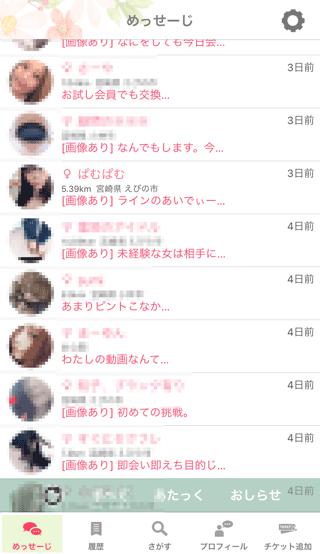 KOKURE登録6日後の受信めっせーじ履歴3