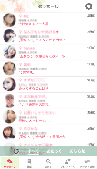 KOKURE登録6日後の受信めっせーじ履歴7