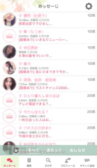 KOKURE登録6日後の受信めっせーじ履歴9