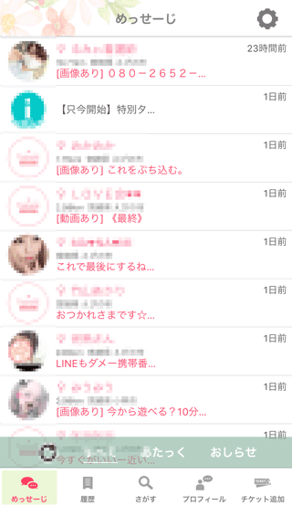 KOKURE登録6日後の受信めっせーじ履歴12