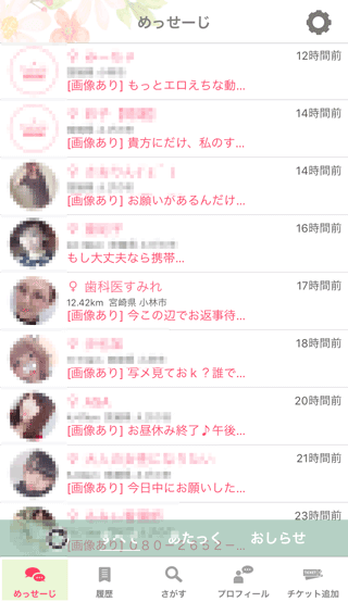 KOKURE登録6日後の受信めっせーじ履歴11