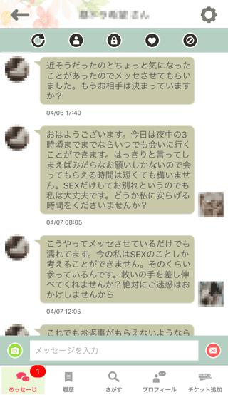 KOKUREの登録6日目の受信めっせーじ詳細1