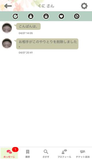 KOKUREの登録6日目の受信めっせーじ詳細2