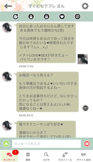 KOKUREの登録6日目の受信めっせーじ詳細3