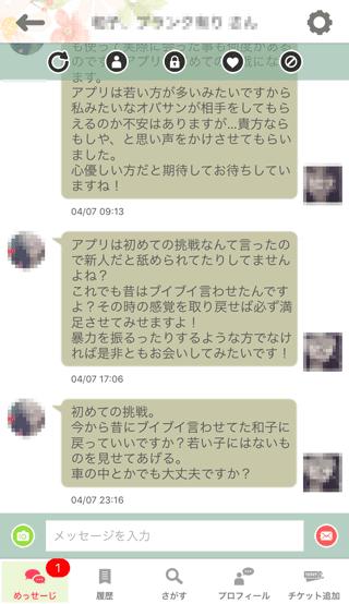 KOKUREの登録6日目の受信めっせーじ詳細4