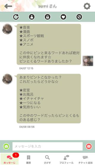 KOKUREの登録6日目の受信めっせーじ詳細5