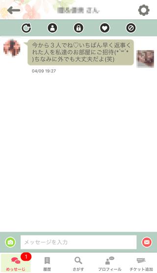 KOKUREの登録6日目の受信めっせーじ詳細9