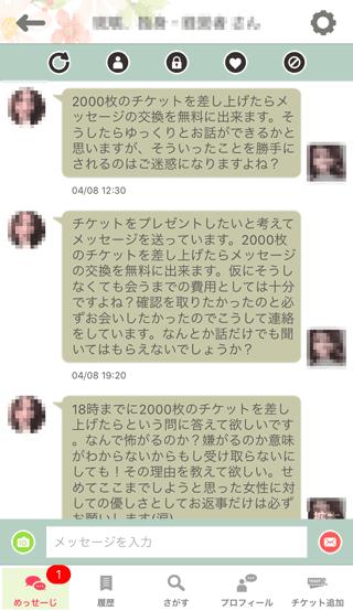 KOKUREの登録6日目の受信めっせーじ詳細10