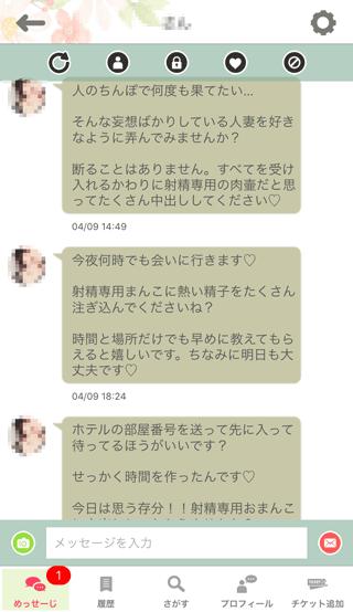 KOKUREの登録6日目の受信めっせーじ詳細11