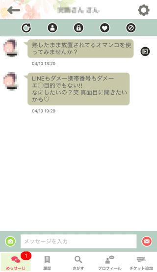 KOKUREの登録6日目の受信めっせーじ詳細12