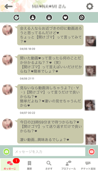 KOKUREの登録6日目の受信めっせーじ詳細13