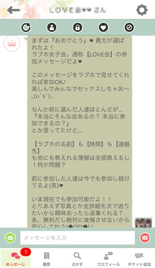 KOKUREの登録6日目の受信めっせーじ詳細14
