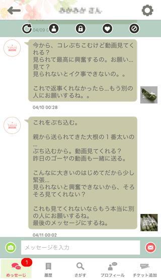 KOKUREの登録6日目の受信めっせーじ詳細15