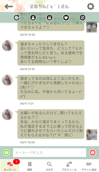 KOKUREの登録6日目の受信めっせーじ詳細17