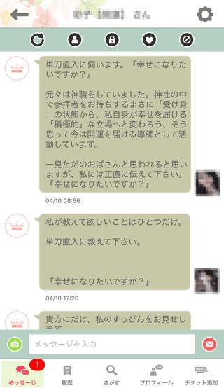 KOKUREの登録6日目の受信めっせーじ詳細18