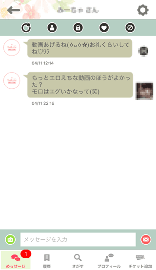 KOKUREの登録6日目の受信めっせーじ詳細19
