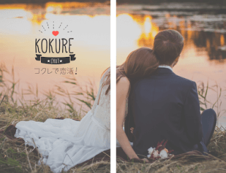KOKUREのGoogle Play内アプリ説明画像1