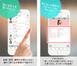 KOKUREのApp Store内アプリ説明画像2