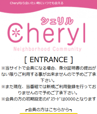 Cherylの登録前トップ画像