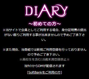 Diaryの登録前トップ画像2
