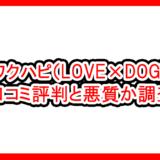 ワクハピ(LOVE×DOG)の評価サムネイル