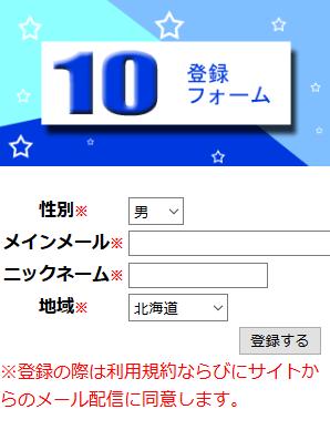 10の登録前トップ画像