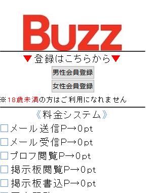 Buzzの登録前トップ画像