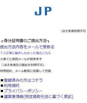 JPの登録前トップ画像