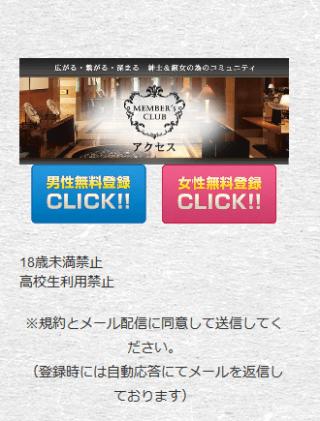 アクセスの登録前トップ画像