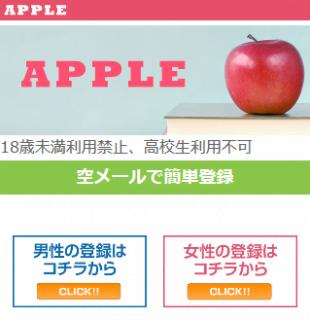 Appleのスマホ登録前トップ画像
