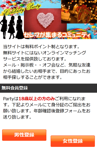 Partyのスマホ登録前トップ画像
